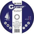 Диск отрезной по металлу 230 х 2,5 х 22,2 Т41 Cutop Profi