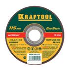 Диск отрезной абразивный KRAFTOOL по нержавеющей стали, для УШМ, 115x1,0x22,23мм