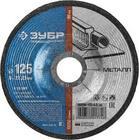 Диск шлифовальный абразивный по металлу, 125 x 6 мм, ЗУБР