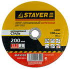 """Диск отрезной абразивный STAYER """"MASTER"""" по нержавеющей стали, для УШМ, 200х2,0х22,2мм"""