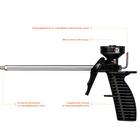 """Пистолет для монтажной пены """"MIX"""", пластиковый химически стойкий корпус, клапаны из нержавеющей стал"""