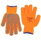 Перчатки ЗУБР утепленные, акриловые,сигнальный цвет, S-M.