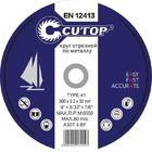 Диск отрезной по металлу Т41-355 х 3,2 х 25,4 Cutop Profi