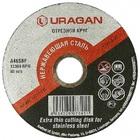 Диск отрезной URAGAN по нержавеющей стали для УШМ, 200х2,0х22,2мм, 1шт