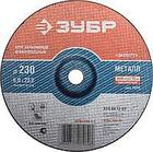 Диск шлифовальный абразивный по металлу, 230 x 6 мм, ЗУБР