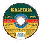 Диск отрезной абразивный KRAFTOOL по металлу, для УШМ, 115x1,6x22,23мм