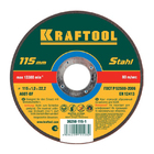 Диск отрезной абразивный KRAFTOOL по металлу, для УШМ, 150x1,6x22,23мм