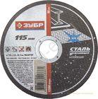 Диск отрезной абразивный ЗУБР по нержавеющей стали, для УШМ, 115х1,6х22,2мм