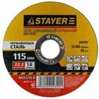 """Диск отрезной абразивный STAYER """"MASTER"""" по нержавеющей стали, для УШМ, 150х1,6х22,2мм"""