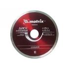 Диск алмазный отрезной сплошной, мокрая резка 230 х 25,4 мм // MATRIX PROFESSIONAL