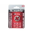 Плашка М8 х 1,25 мм Р6М5 // MATRIX